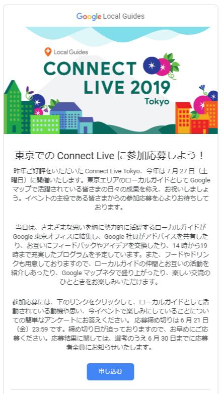 Googleローカルガイドの「Connect Live2019Tokyo」のお誘い