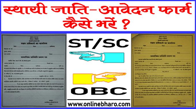 स्थायी जाति के लिए आवेदन फार्म को कैसे भरें -पूरी जानकारी स्टेप बाई स्टेप देखें। How To Fill Cast Certificate Form- ST/SC/OBC