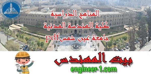 المناهج الدراسية كلية الهندسة المدنية جامعة عين شمس pdf