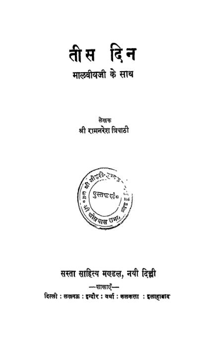तीस दिन मालवीजयी के साथ : श्री राम नरेश त्रिपाठी द्वारा पीडीऍफ़ पुस्तक  | Tees Din Malvijayi Ke Sath : By Shri Ram Naresh Tripathi PDF In Hindi