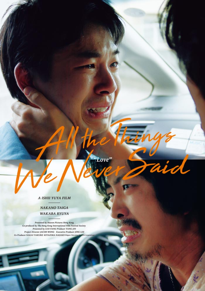 All The Things We Never Said (Ikichatta) film - Yuya Ishii - poster