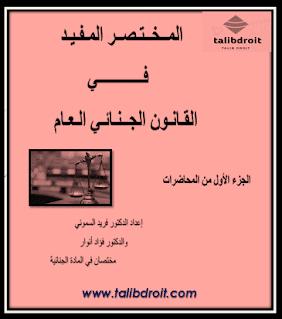 المختصر المفيد في القانون الجنائي العام المختصر المفيد في القانون الجنائي العام المختصر المفيد في القانون الجنائي العام تحميل كتاب القانون الجنائي العام المغربي PDF