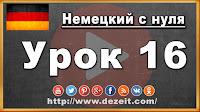 Немецкий язык урок 16 - Падежи в немецком языке. Nominativ и Akkusativ