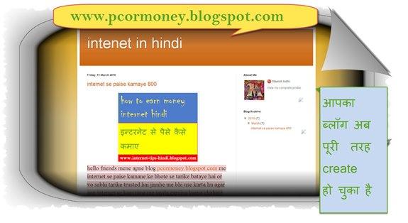 now your blog is compleatly ready, aapka blog puri tarah tayaar ho chuka hai-pcormoney.blogspot.com