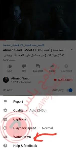 الوضع المخفي تطبيق يوتيوب فانسيد