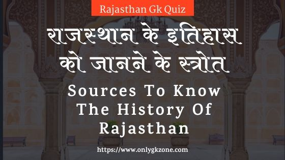 Sources-To-Know-The-History-Of-Rajasthan