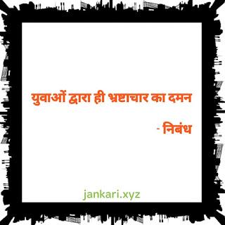 Essay hindi bhrashtachar