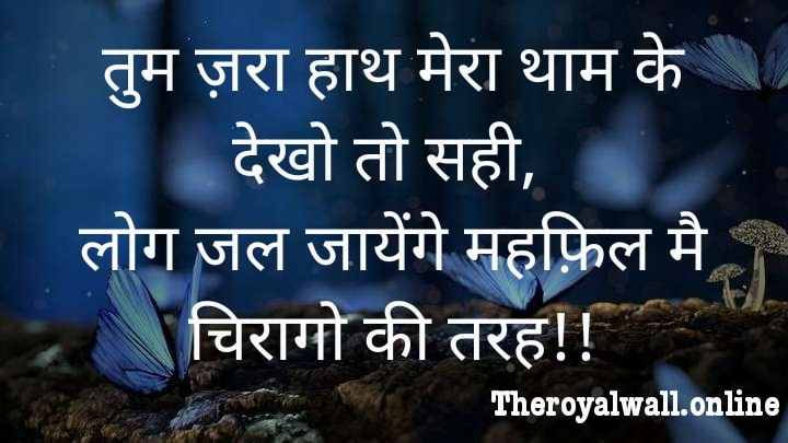 Romantic shayari for lover