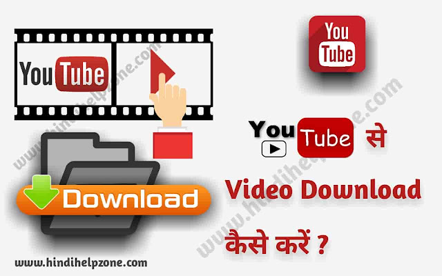 Youtube Se Video Kaise Download Kare (Step by Step जानकारी)