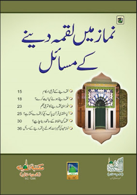 Download: Namaz me Luqma deny k Masail pdf in Urdu