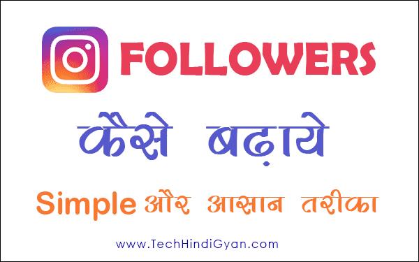 Instagram पर Followers कैसे बढ़ाये | Instagram स्पेशल हिन्दी टिप्स और ट्रिक्स (Tips & Tricks) 2018