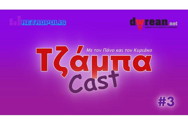 Ελληνικό Podcast με δωρεάν περιεχόμενο