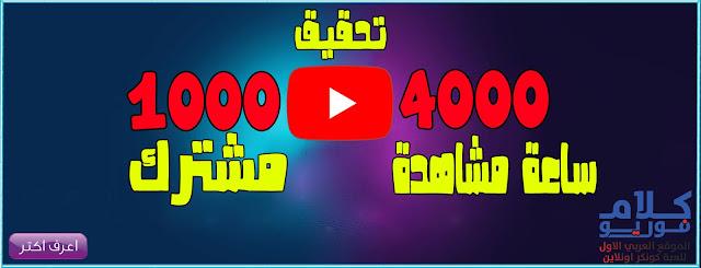كيفية تخطي 4000 ساعة و 1000 مشترك علي اليوتيوب