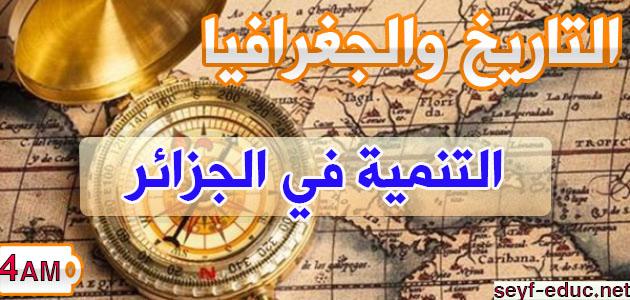 تحضير درس التنمية في الجزائر