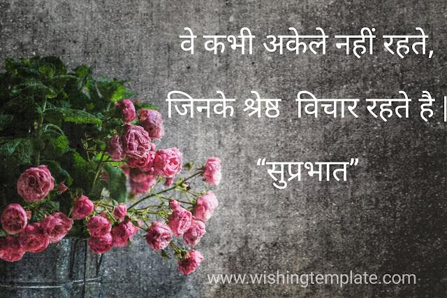 Good morning best suvichar