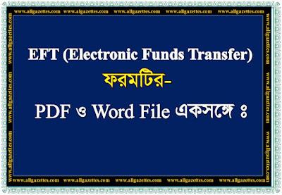 ই এফ টি ফরমের পিডিএফ ও ওয়ার্ড ফাইল || EFT pdf and word File.
