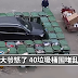 【环卫大爷怒了 40垃圾桶围堵乱停车】