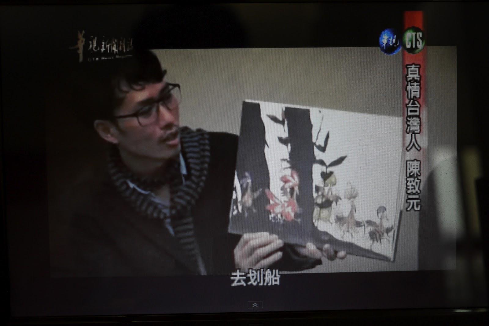 陳致元圖畫書: 華視新聞雜誌雜- 真情臺灣人陳致元
