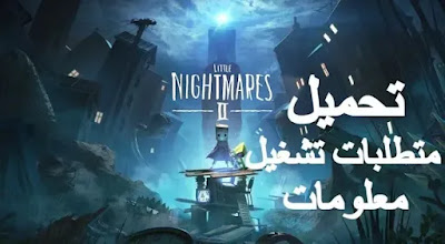 تحميل و متطلبات تشغيل لعبة Little Nightmares 2