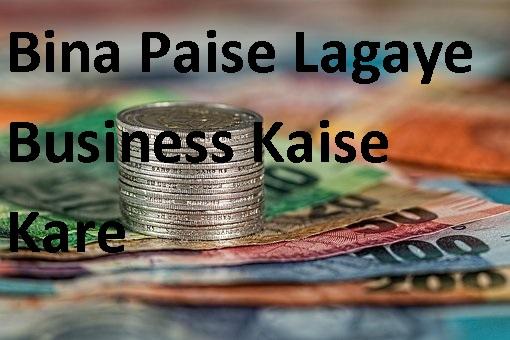 Bina Paise Lagaye Business Kaise Kare
