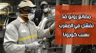 ارتفاع عدد الاصابة بكورونا الى 11 اصابة بمصنع رونو طنجة ينذر بافلاس رونو في المغرب