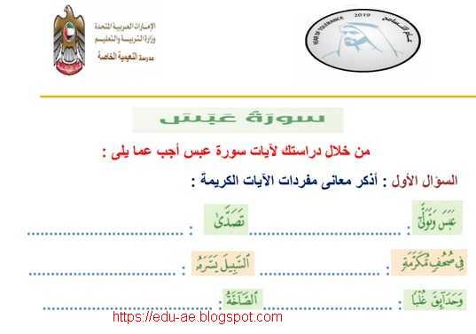 أوراق عمل سورة عبس مادة التربية الاسلامية للصف الخامس الفصل الدراسى الثانى2020-2019الامارات