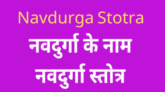 नवदुर्गा स्तोत्र | कुमारिका पूजन में अवश्य बोले यह नाम | Navdurga Naam |