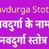 नवदुर्गा के नाम | माँ दुर्गा के नौ स्वरुप | नवदुर्गा स्तोत्र | कुमारिका पूजन में अवश्य बोले यह नाम | Navdurga Naam |