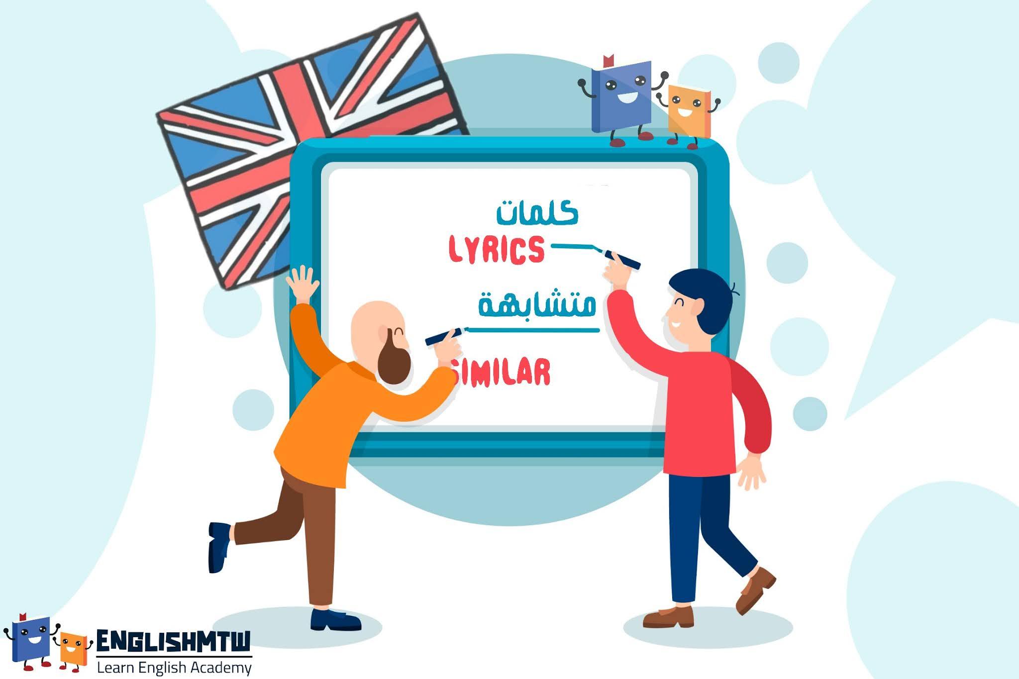 مفردات اللغة الإنجليزية   أكثر 5 أزواج كلمات متشابهة في النطق ومختلفة في المعنى