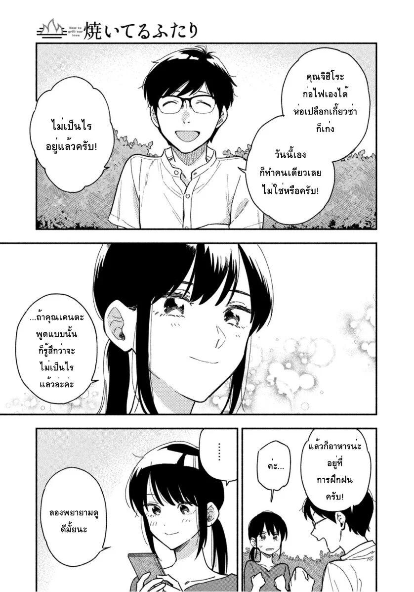 อ่านการ์ตูน Yaiteru Futari ตอนที่ 22 หน้าที่ 16