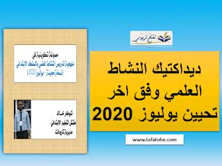 ديداكتيك النشاط العلمي وفق اخر تحيين يوليوز 2020 نسخة خالد شوكر بصيغة PDF