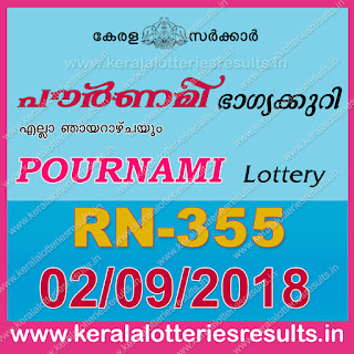 "keralalotteriesresults.in, ""kerala lottery result 2 9 2018 pournami RN 355"" 2nd September 2018 Result, kerala lottery, kl result, yesterday lottery results, lotteries results, keralalotteries, kerala lottery, keralalotteryresult, kerala lottery result, kerala lottery result live, kerala lottery today, kerala lottery result today, kerala lottery results today, today kerala lottery result, 2 9 2018, 2.9.2018, kerala lottery result 02-09-2018, pournami lottery results, kerala lottery result today pournami, pournami lottery result, kerala lottery result pournami today, kerala lottery pournami today result, pournami kerala lottery result, pournami lottery RN 355 results 2-9-2018, pournami lottery RN 355, live pournami lottery RN-355, pournami lottery, 02/09/2018 kerala lottery today result pournami, pournami lottery RN-355 2/9/2018, today pournami lottery result, pournami lottery today result, pournami lottery results today, today kerala lottery result pournami, kerala lottery results today pournami, pournami lottery today, today lottery result pournami, pournami lottery result today, kerala lottery result live, kerala lottery bumper result, kerala lottery result yesterday, kerala lottery result today, kerala online lottery results, kerala lottery draw, kerala lottery results, kerala state lottery today, kerala lottare, kerala lottery result, lottery today, kerala lottery today draw result"