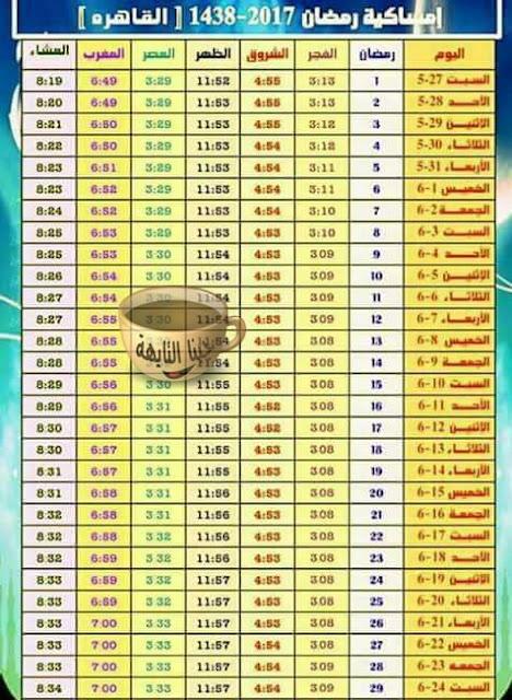 امساكية رمضان فى مصر 2017 |امساكية رمضان القاهرة 2017 Imsakia ramadan Saudi Arabia-El Madinah-2017