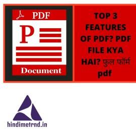 TOP 3 FEATURES OF PDF? PDF FILE KYA HAI? फुल फॉर्म pdf