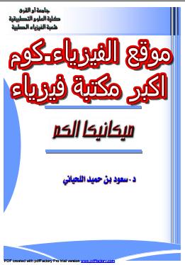 كتاب ميكانيكا الكم pdf برابط مباشر