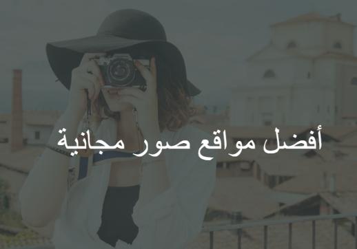 35 موقع للحصول على صور مجانية وإحترافية بدون حقوق الطبع والنشر