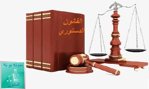 القانون الدستوري PDF ( ملخص شاامل للتفوق في الاختبارات و المباريات)