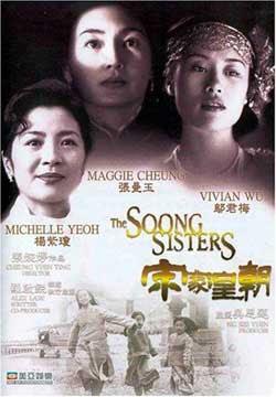 Song jia huang chao (1997)