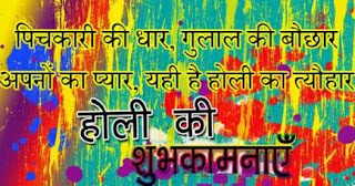 Happy Holi Special Wishes Greetings Photo Pics Images Status62