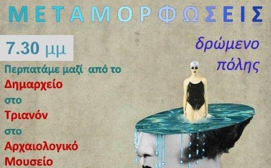 Περιπατητικές «Μεταμορφώσεις» στο Ναύπλιο το Σάββατο