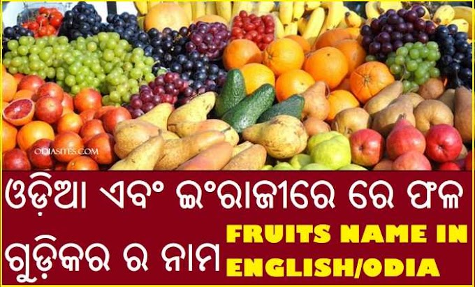 Fruits name in Odia and English