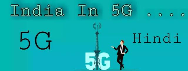 इंडिया में 5G कब लॉन्च होगा? 5G से जुड़ी सभी जानकारी