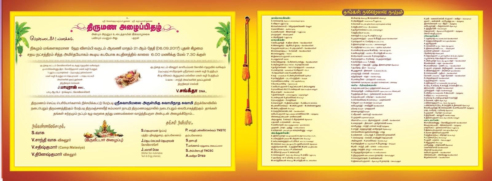 Babu marriage invitation rith vinayaka babu marriage invitation stopboris Images