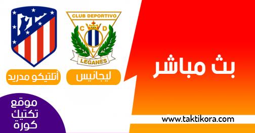 مشاهدة مباراة اتليتكو مدريد وليغانيس بث مباشر 25-08-2019 الدوري الاسباني