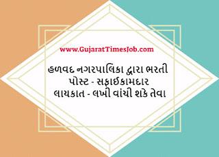 Halvad Nagarpalika Safaikamdar Recruitment 2021