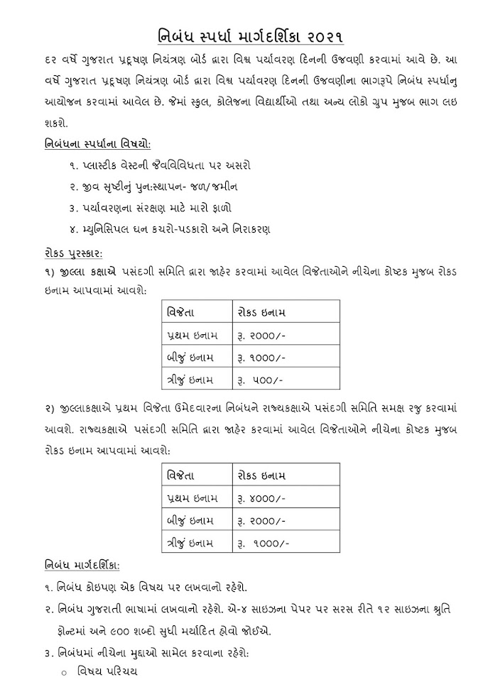 Essay competition by Gujarat State Pollution Control Board on 5th June