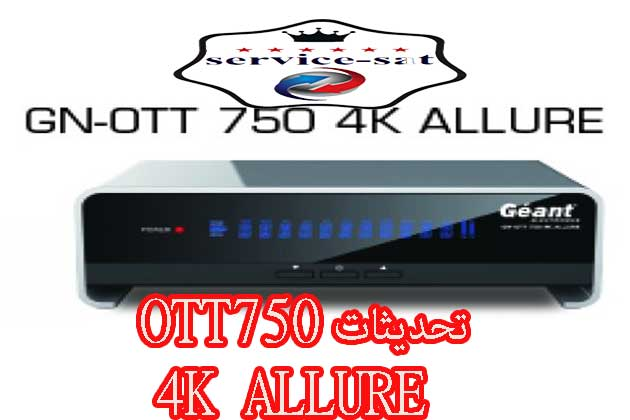 تحديث جهاز جيون OTT750