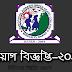 Banophool Adibashi Green Heart college job circular 2019 । NEWBDJOBS.COM