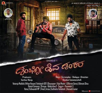 Shambo Shiva Shankara Kannada movie, www.filmy2day.com