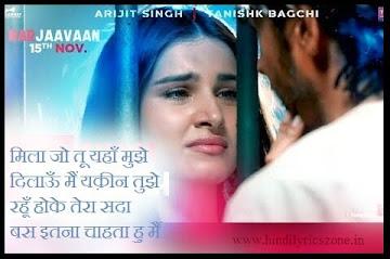 Thodi Jagah De De Mujhe Lyrics in Hindi